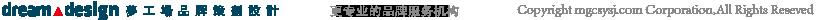 梦工场商业设计,品牌一站式服务机构