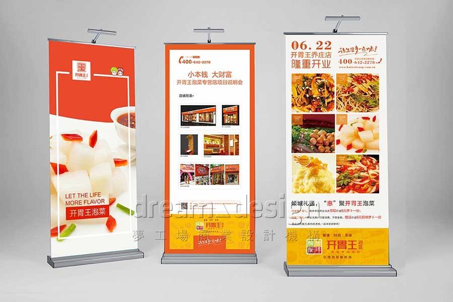 开胃王泡菜展架广告