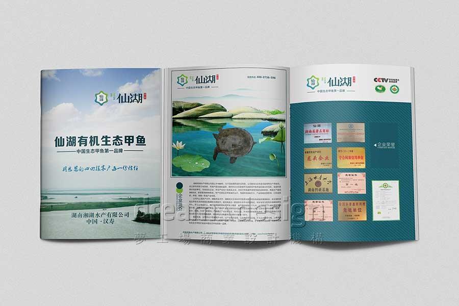 仙湖甲鱼企业品牌宣传画册