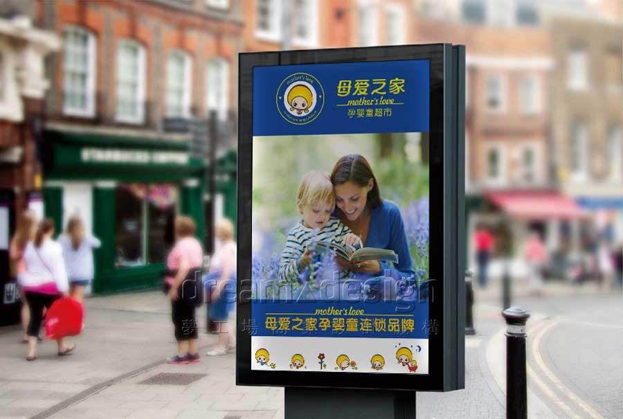 母爱之家品牌广告