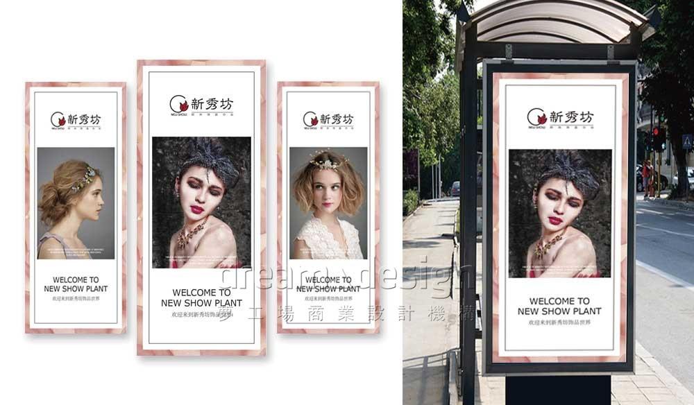新秀坊广告牌设计