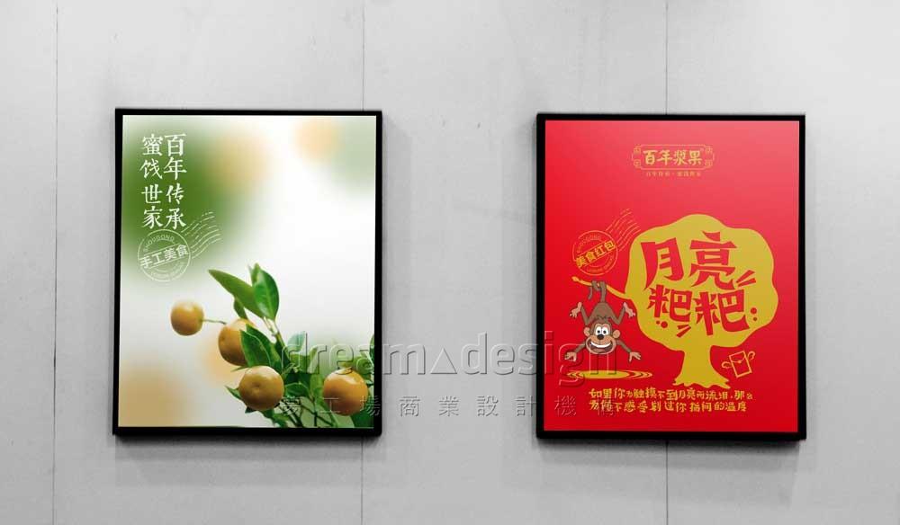 百年浆果产品广告设计图