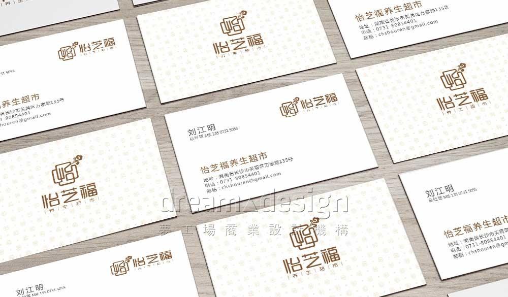 怡芝福名片