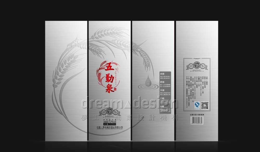 五勤泉白酒包装设计图5