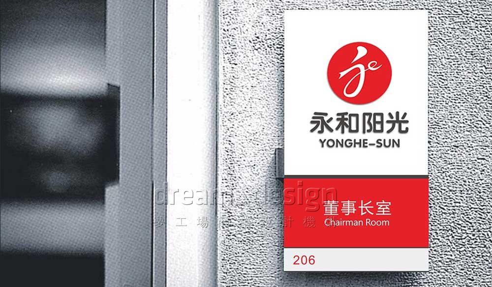 永和阳光办公室门牌