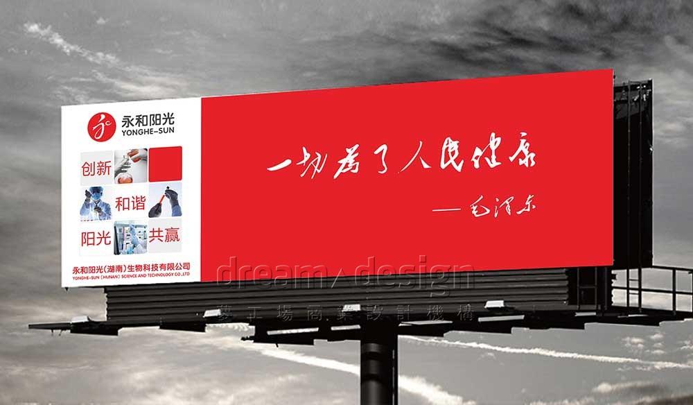 永和阳光户外广告