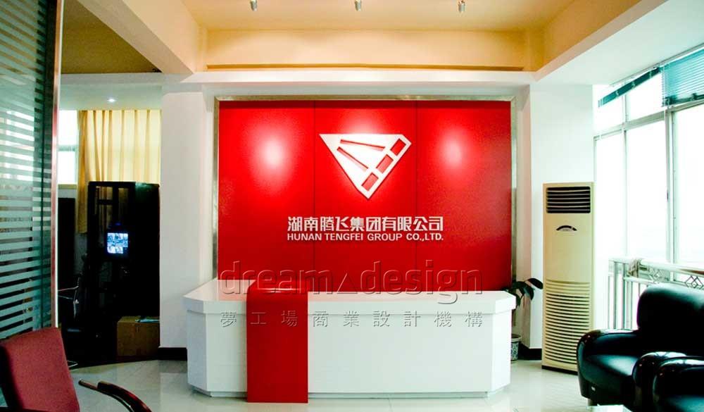 湘潭腾飞集团-办公室设计