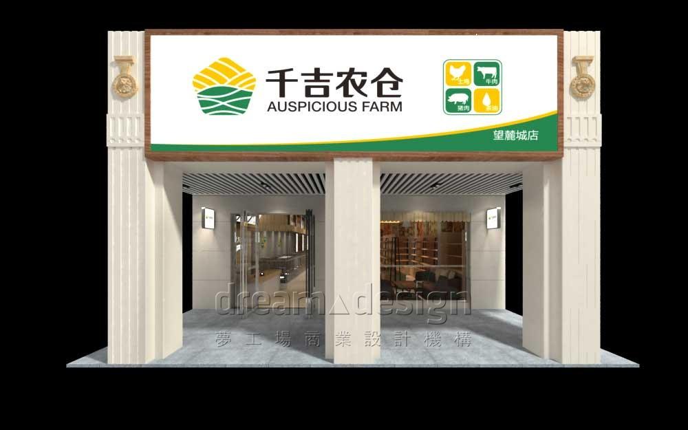 千吉农仓-食品