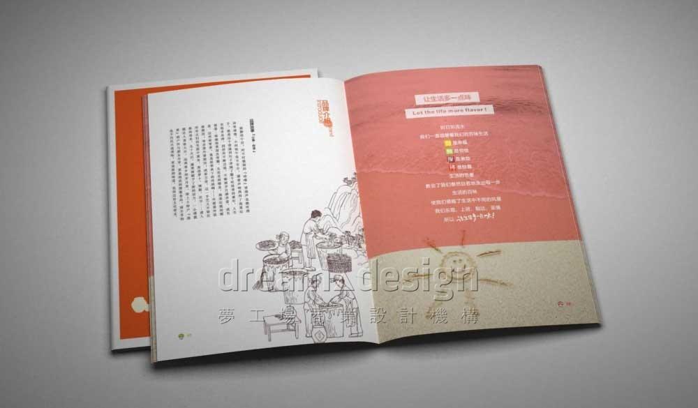 开胃王宣传画册5