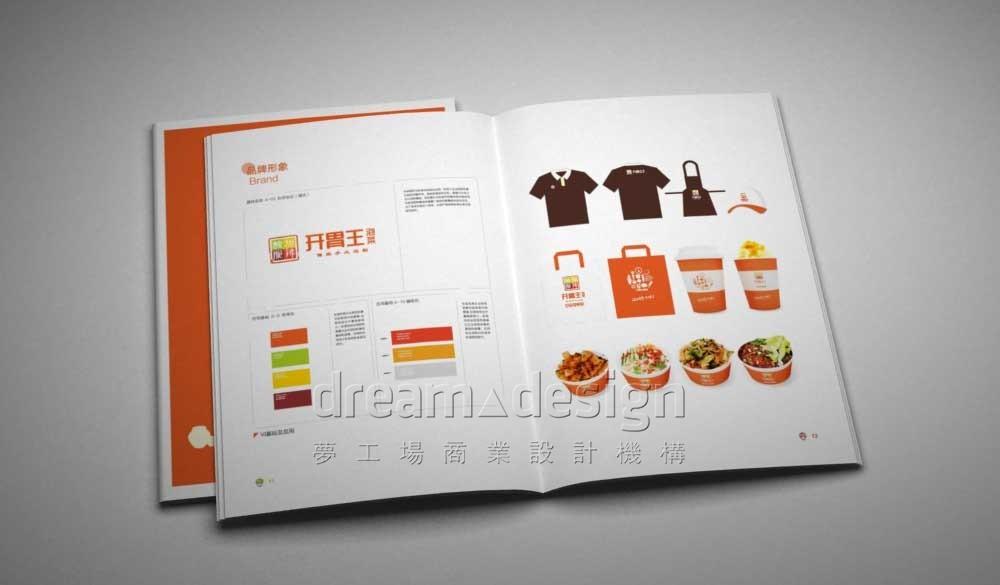 开胃王宣传画册7
