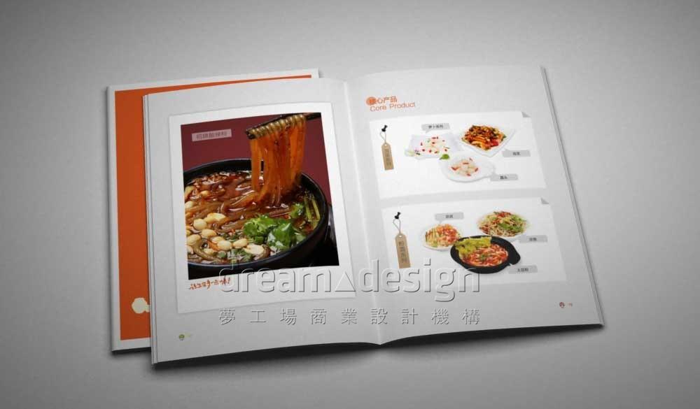 开胃王宣传画册10