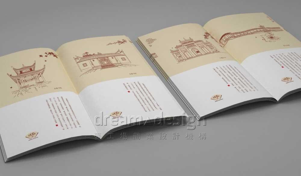 印象麓山画册设计图