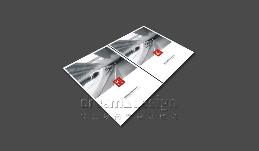 湖南铁路联创-画册设计