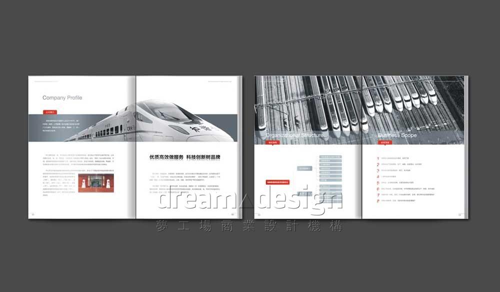 湖南铁路联创画册设计图