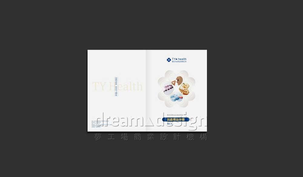 天友药业宣传画册