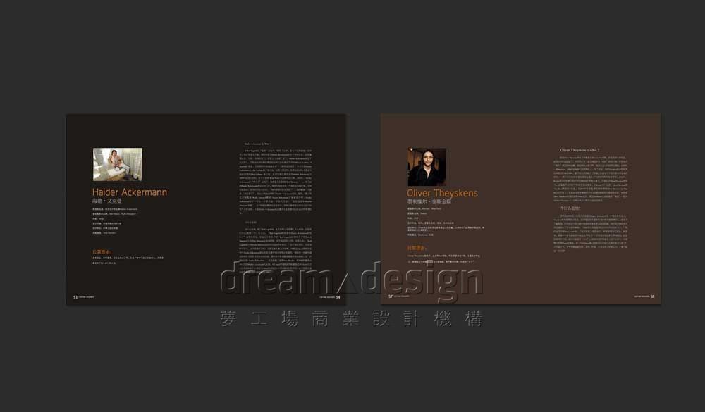 服装设计师丛书5