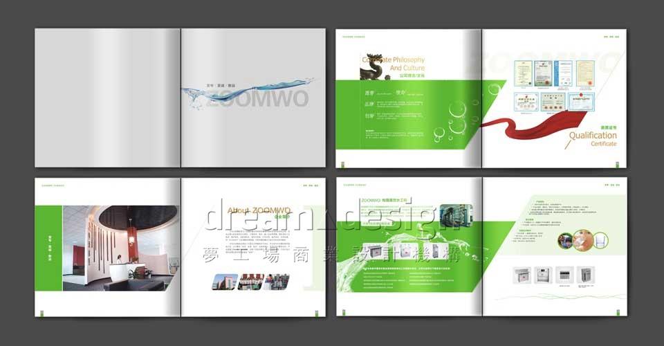 中沃水务画册设计图1