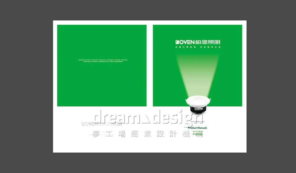 柏恩照明产品画册1