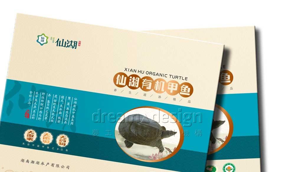 仙湖产品包装盒2