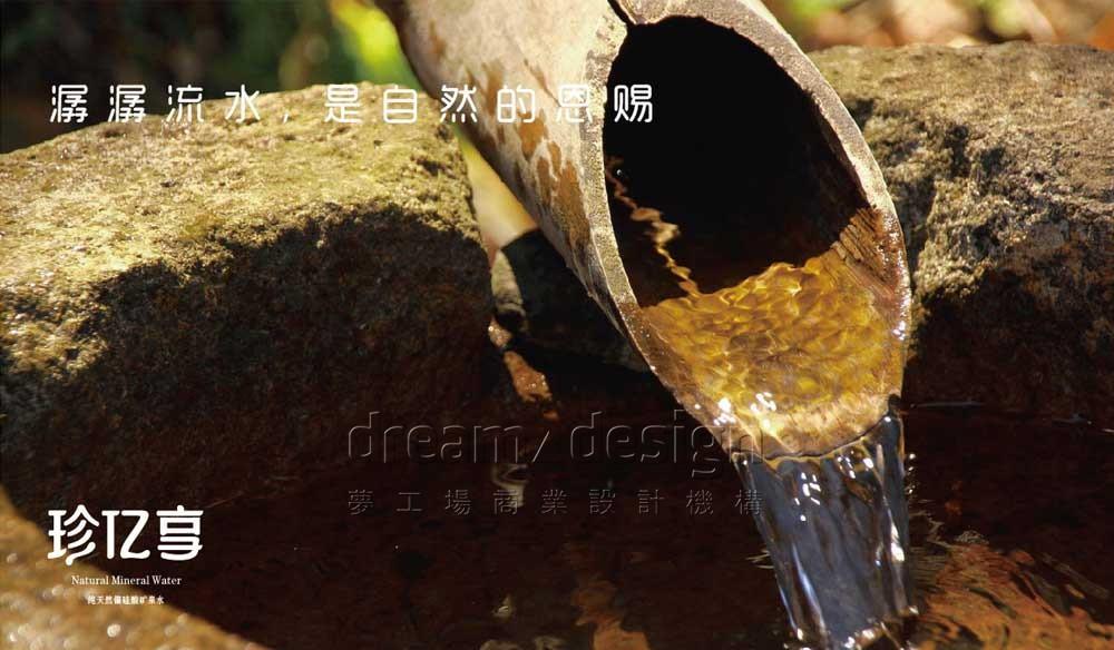 珍亿享_矿泉水