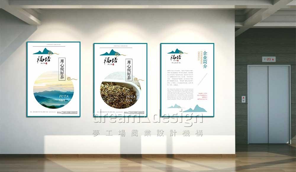 福塔企业文化墙设计