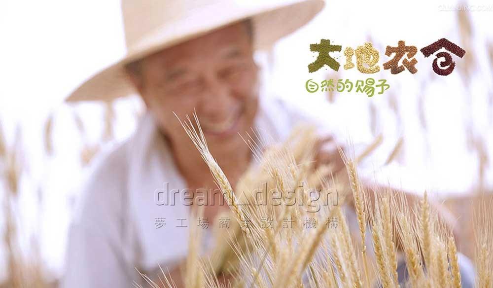 大地农仓_农贸