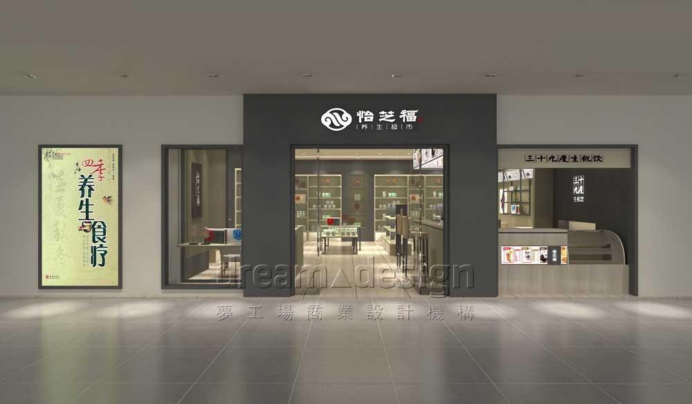 怡芝福-食品超市