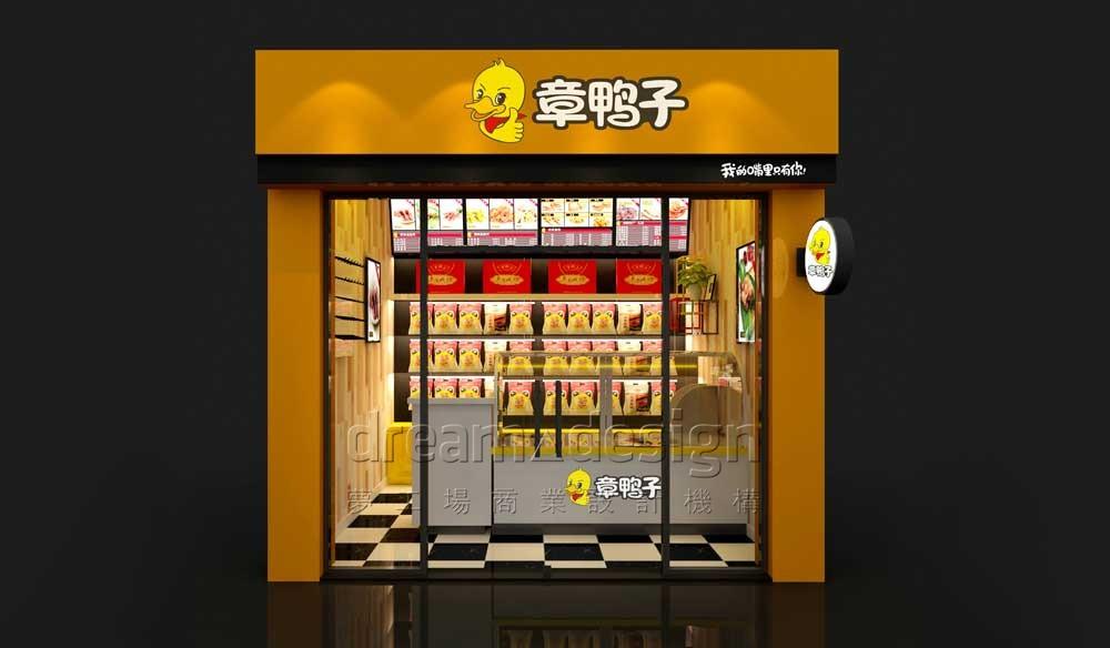 章鸭子-店面设计