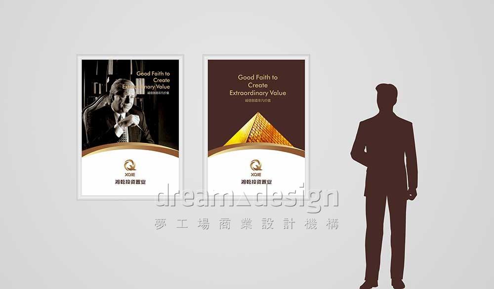 湘乾投资平面广告效果图