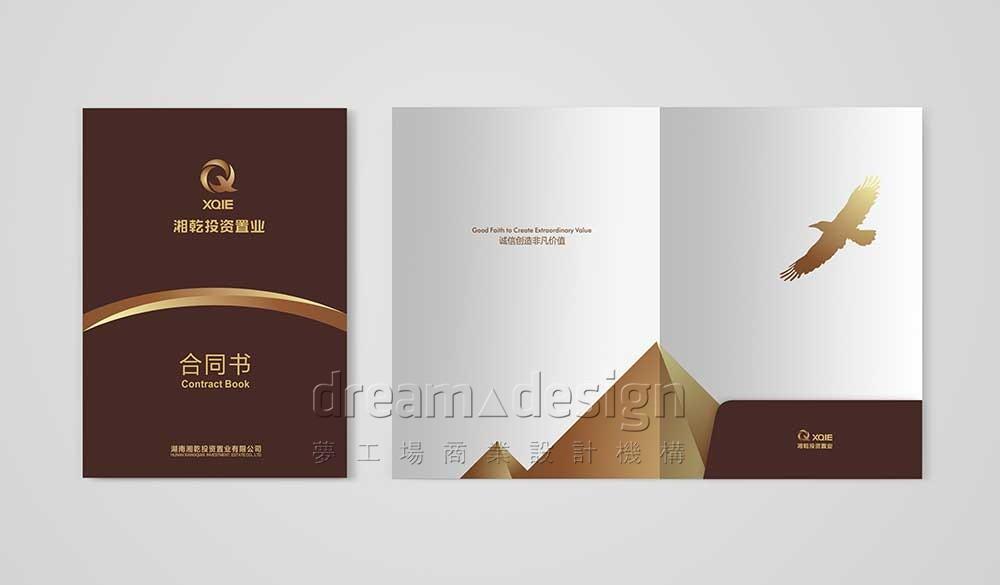 湘乾投资合同书设计效果图