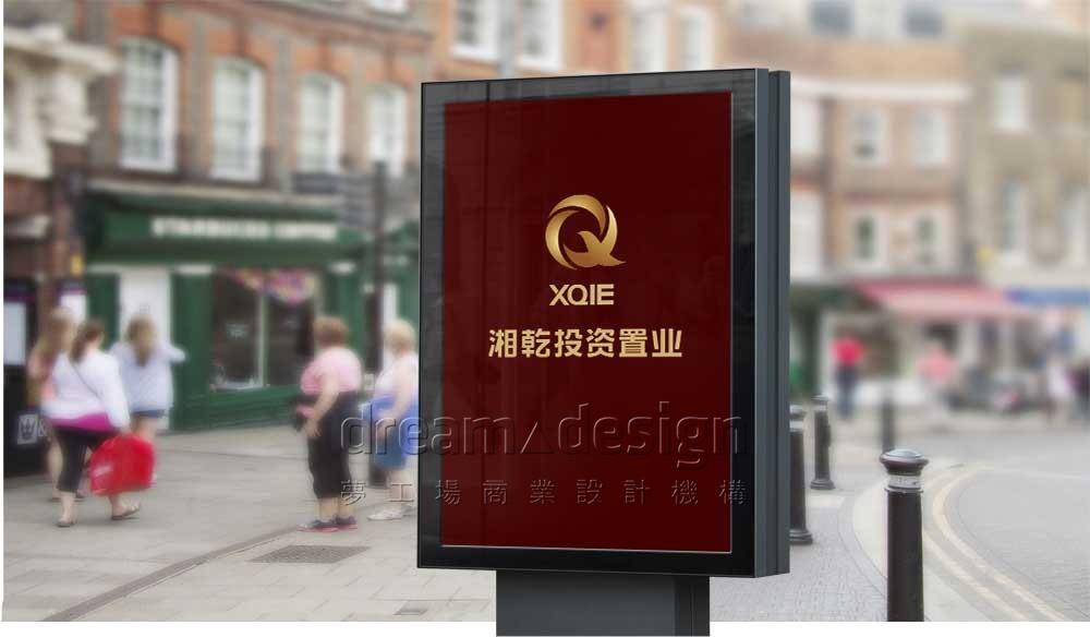 湘乾投资户外广告设计