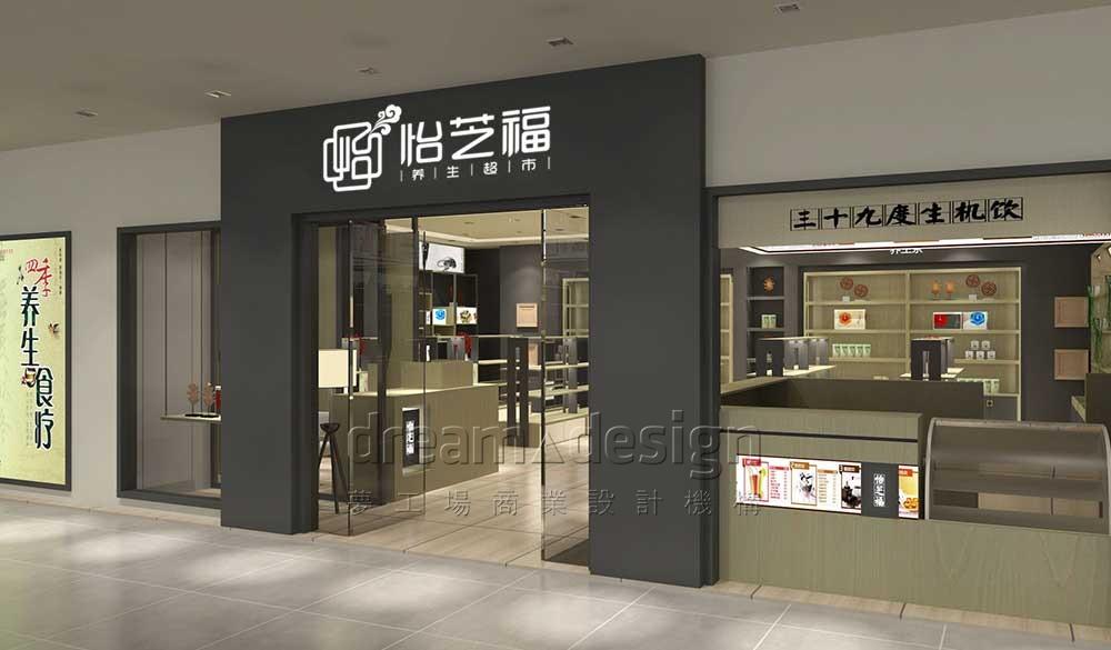 怡芝福门店设计
