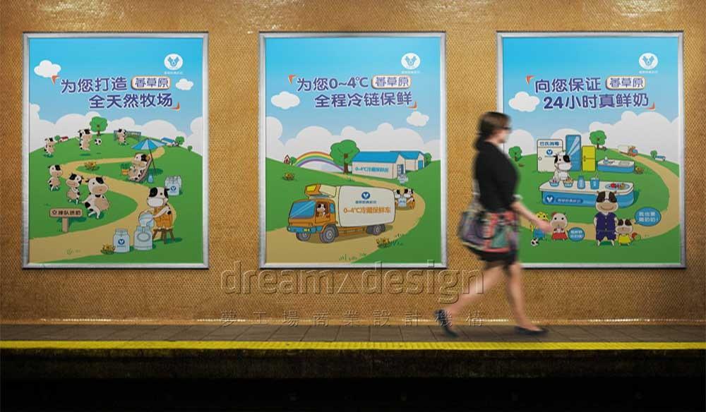 萫草原真鲜奶广告设计