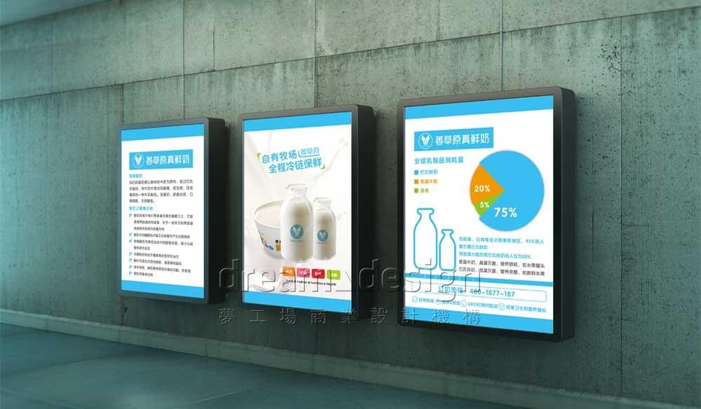 萫草原真鲜奶广告牌