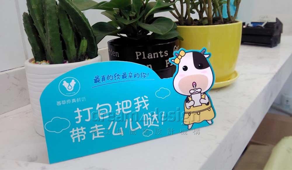 萫草原真鲜奶卡通形象