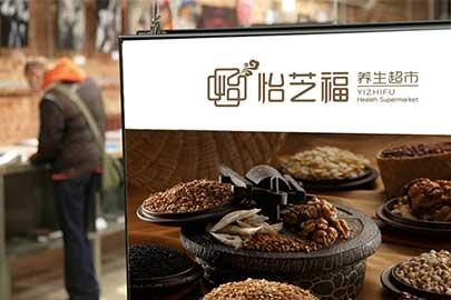 养生食品营销物料推广