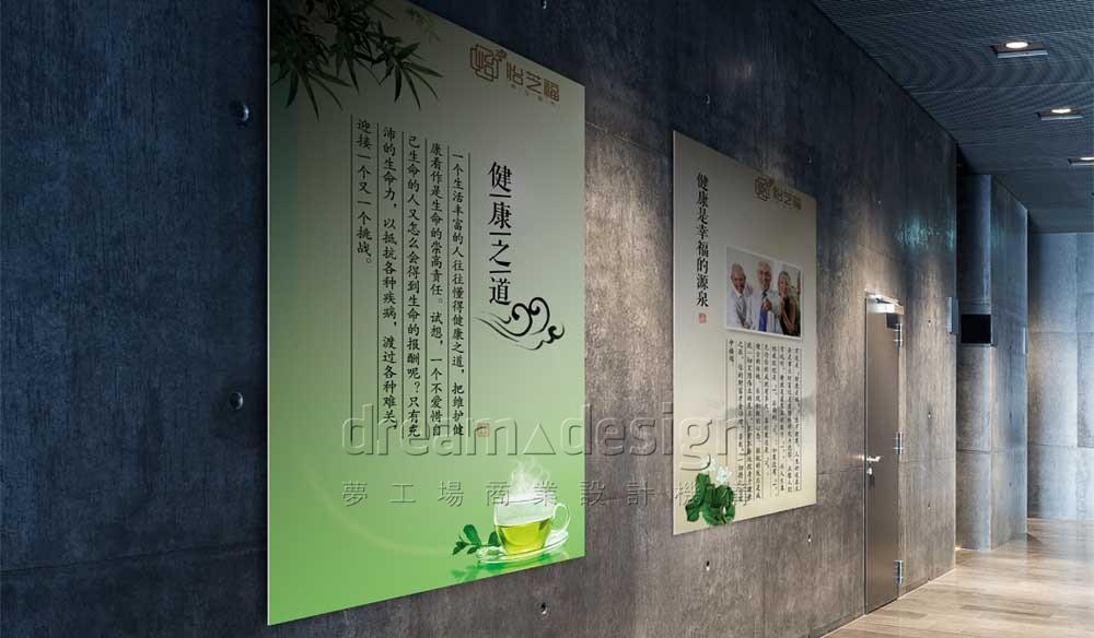 怡芝福广告效果图
