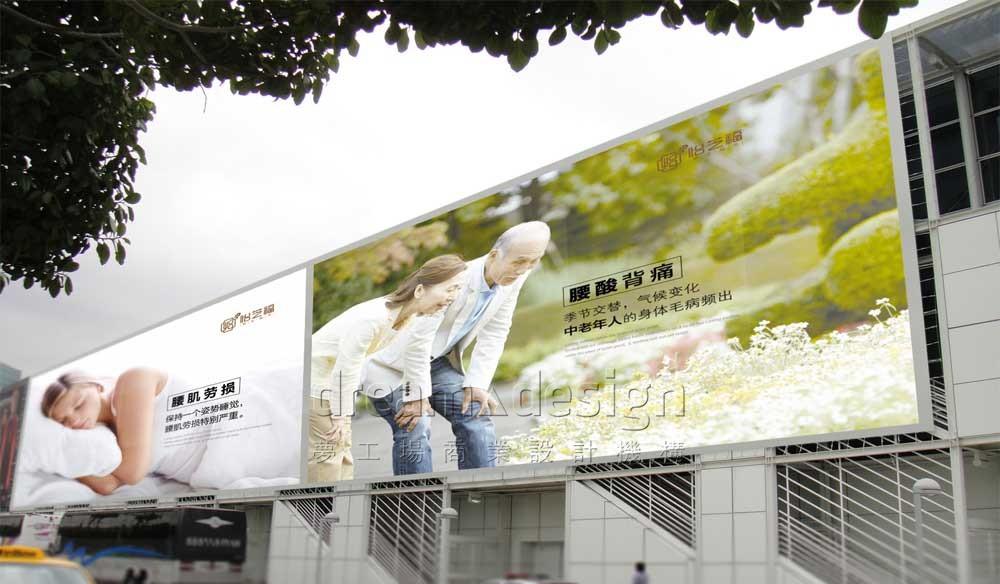 怡芝福户外广告设计图2