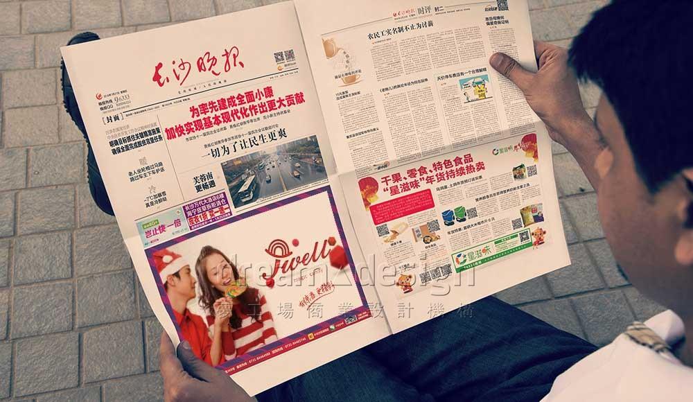 糖荟纸媒广告效果图
