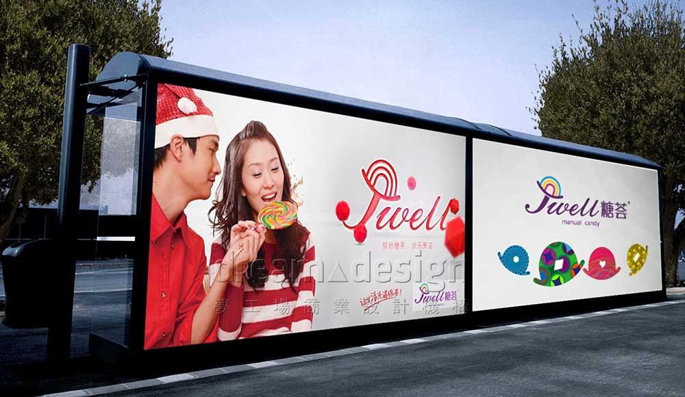 糖荟户外广告效果图