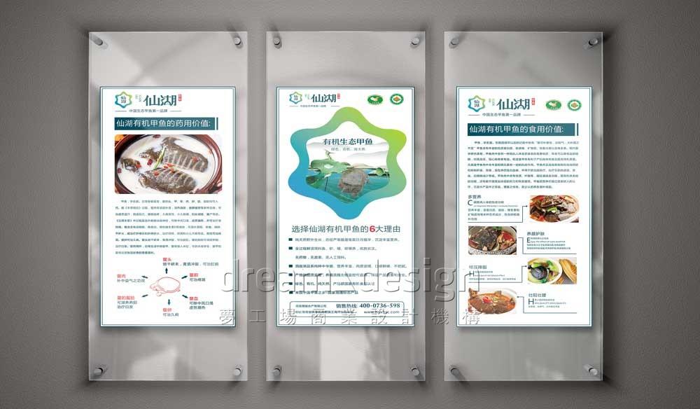 仙湖甲鱼广告牌设计效果图