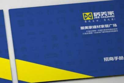 品牌形象设计及画册设计