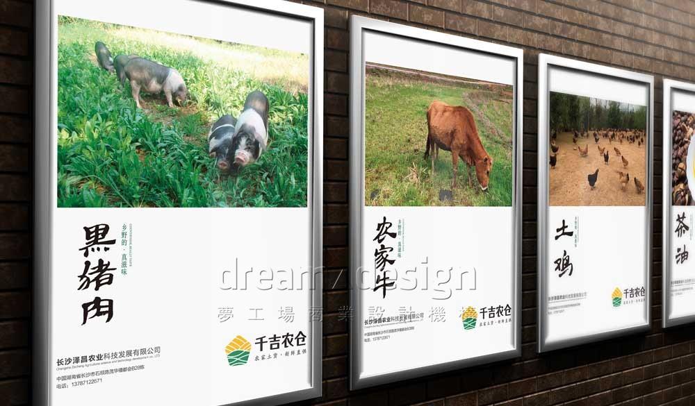 千吉农仓广告牌设计
