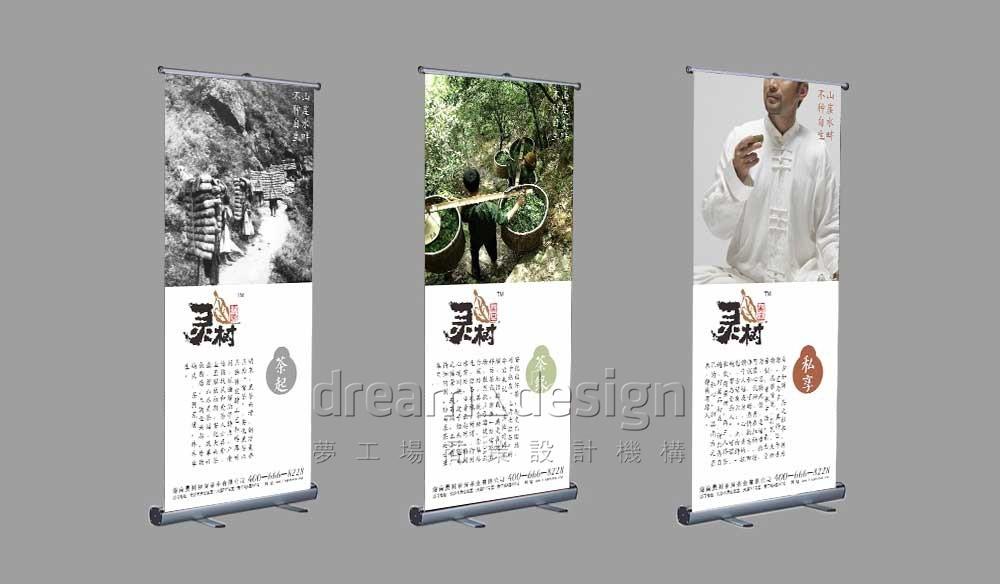 灵树展架海报设计