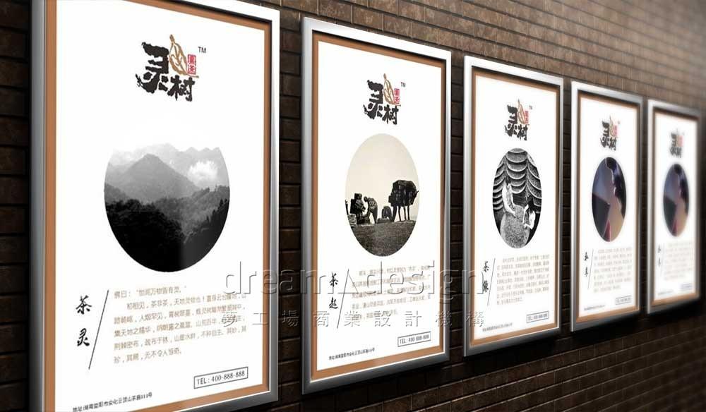 灵树文化墙设计图
