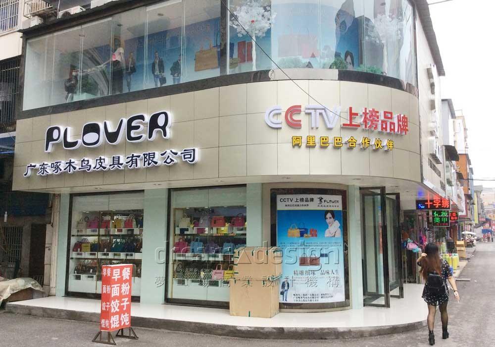 广州啄木鸟店面1