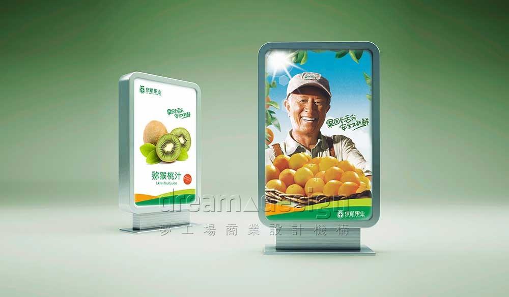 绿航果业LED广告设计图