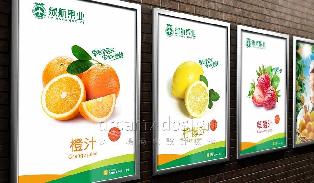 绿航果业广告设计