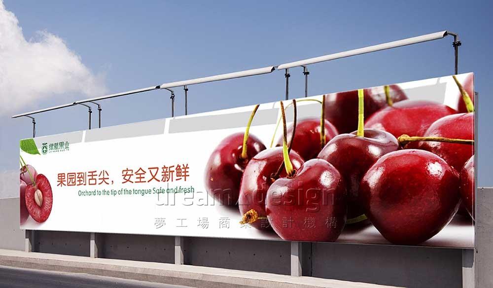 绿航果业产品广告