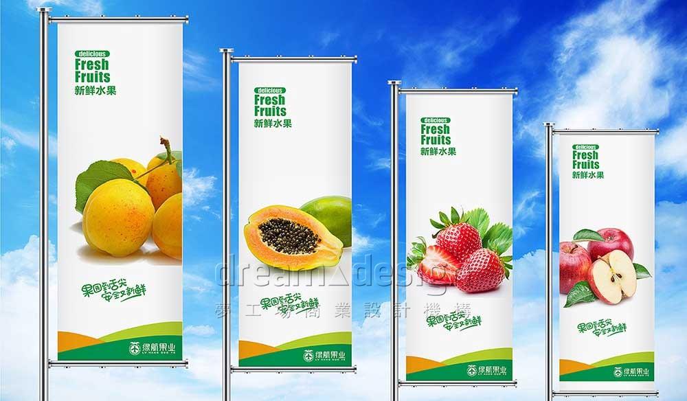 绿航果业户外广告